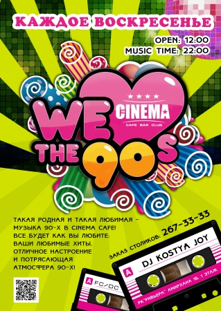 We love 90-e � Cinema Cafe