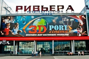 Кинотеатр 3D PORT CINEMA