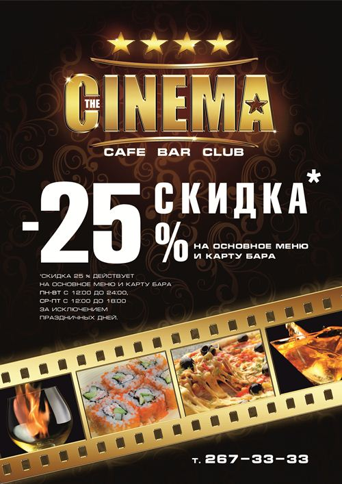 ������ 25% � Cinema Cafe